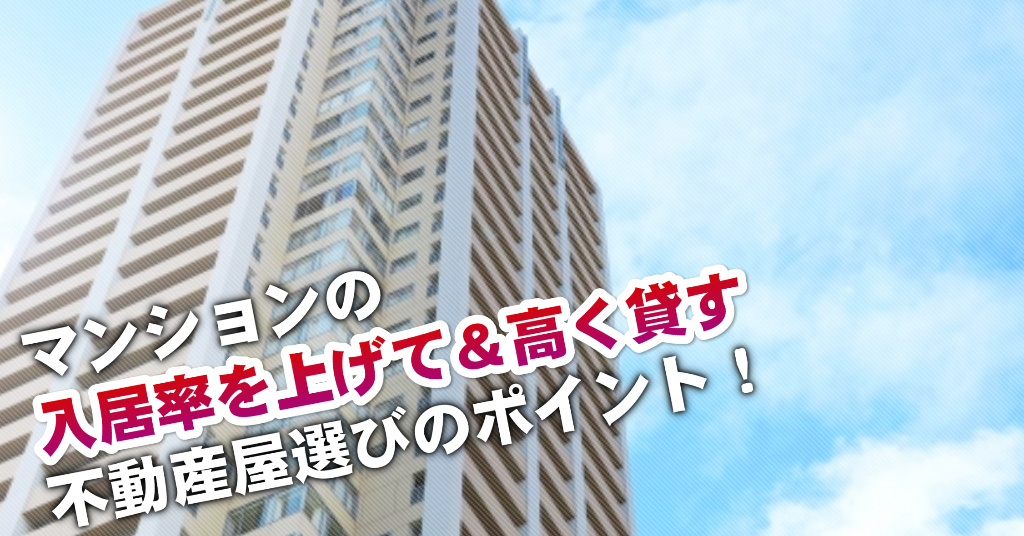 是政駅でマンションやアパートを貸すなら不動産会社はどこがいい?3つの信頼できる業者の見つけ方