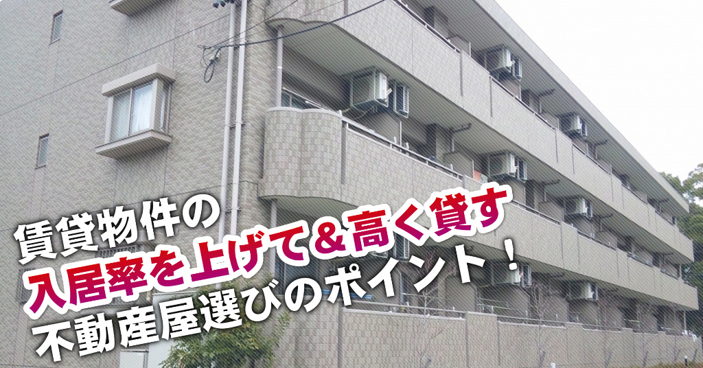 武蔵大和駅でマンションやアパートを貸すなら不動産会社はどこがいい?3つの信頼できる業者の見つけ方