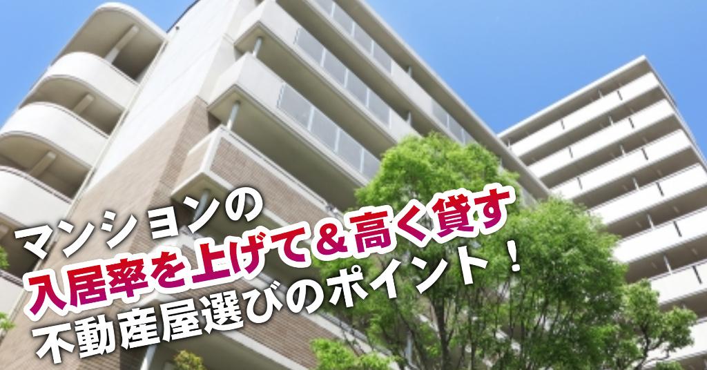 西武球場前駅でマンションやアパートを貸すなら不動産会社はどこがいい?3つの信頼できる業者の見つけ方