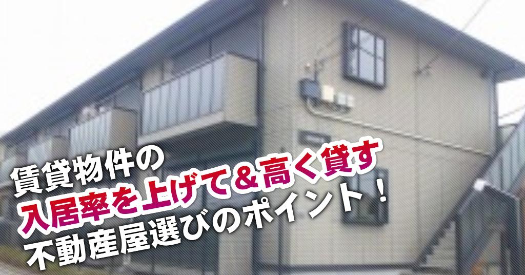 下落合駅でマンションやアパートを貸すなら不動産会社はどこがいい?3つの信頼できる業者の見つけ方