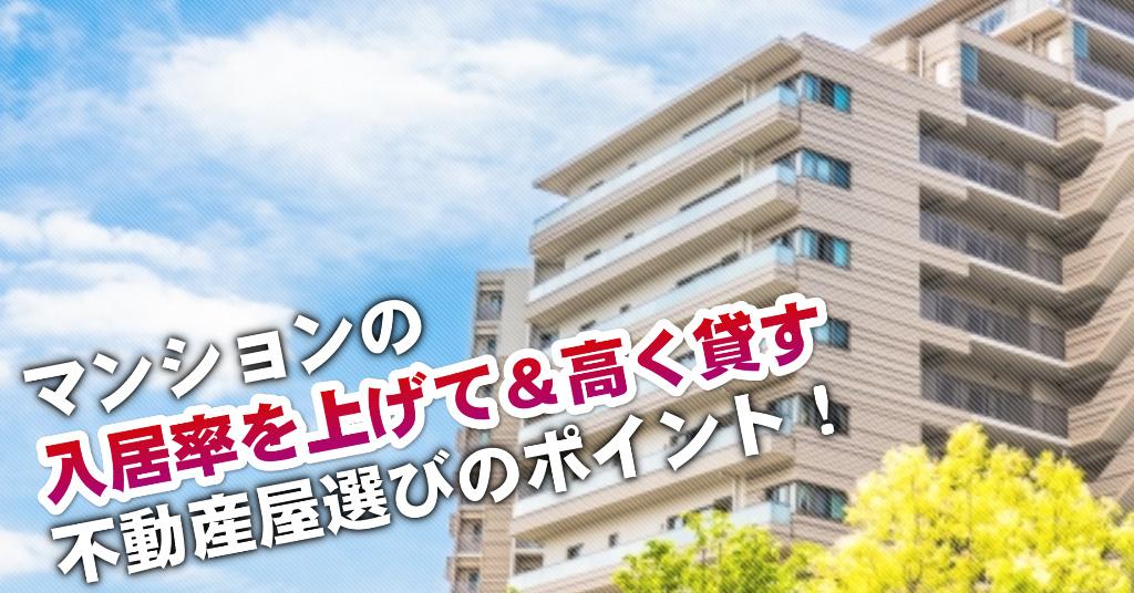 玉川上水駅でマンションやアパートを貸すなら不動産会社はどこがいい?3つの信頼できる業者の見つけ方