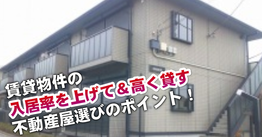 高野駅でマンションやアパートを貸すなら不動産会社はどこがいい?3つの信頼できる業者の見つけ方