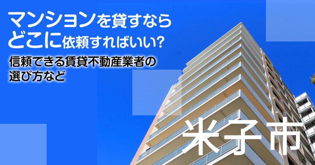 米子市のマンションを貸すならどこに依頼すればいい?信頼できる賃貸不動産業者の選び方など