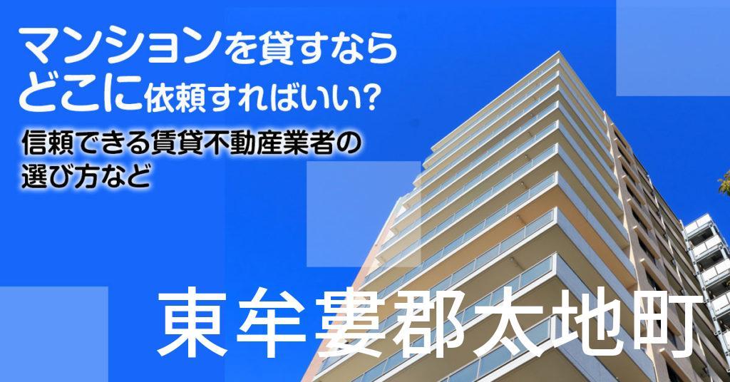 東牟婁郡太地町のマンションを貸すならどこに依頼すればいい?信頼できる賃貸不動産業者の選び方など
