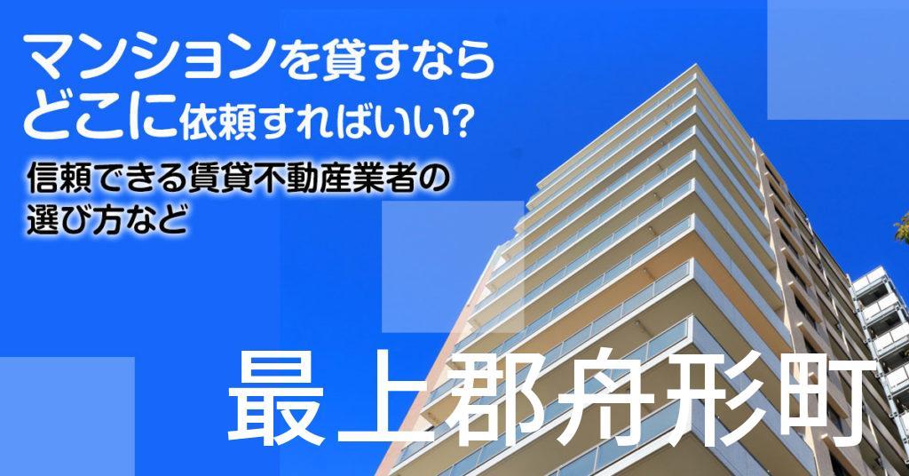 最上郡舟形町のマンションを貸すならどこに依頼すればいい?信頼できる賃貸不動産業者の選び方など