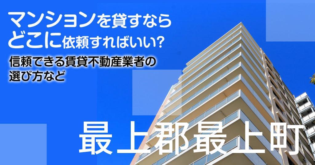 最上郡最上町のマンションを貸すならどこに依頼すればいい?信頼できる賃貸不動産業者の選び方など