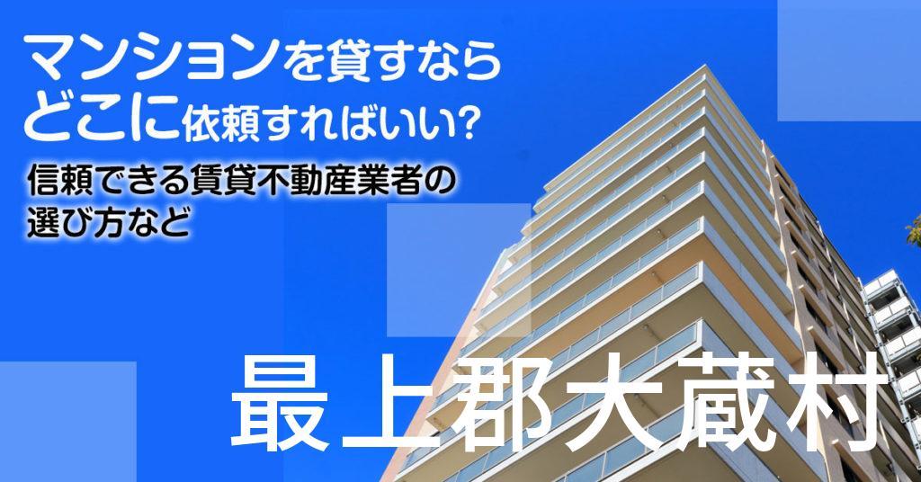 最上郡大蔵村のマンションを貸すならどこに依頼すればいい?信頼できる賃貸不動産業者の選び方など