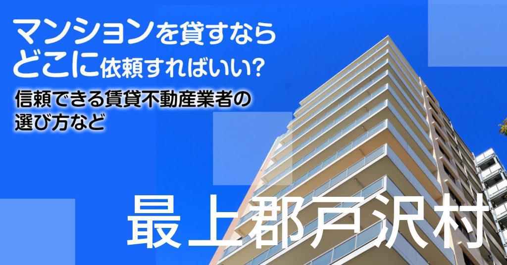 最上郡戸沢村のマンションを貸すならどこに依頼すればいい?信頼できる賃貸不動産業者の選び方など