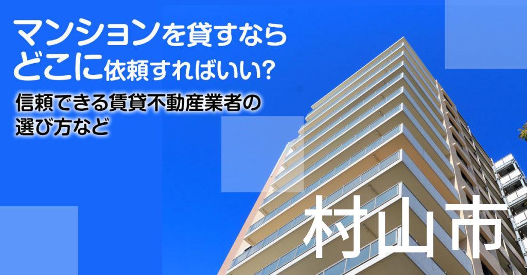 村山市のマンションを貸すならどこに依頼すればいい?信頼できる賃貸不動産業者の選び方など