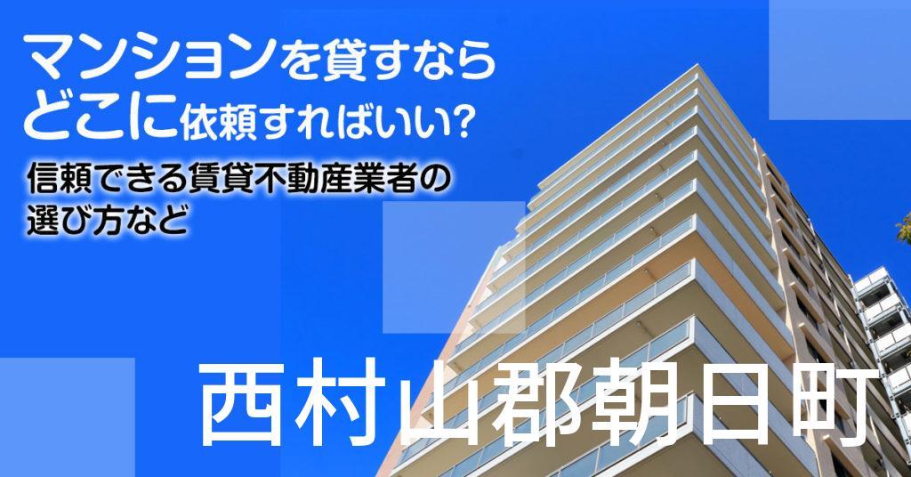 西村山郡朝日町のマンションを貸すならどこに依頼すればいい?信頼できる賃貸不動産業者の選び方など