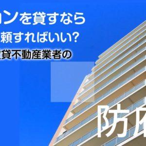 防府市のマンションを貸すならどこに依頼すればいい?信頼できる賃貸不動産業者の選び方など